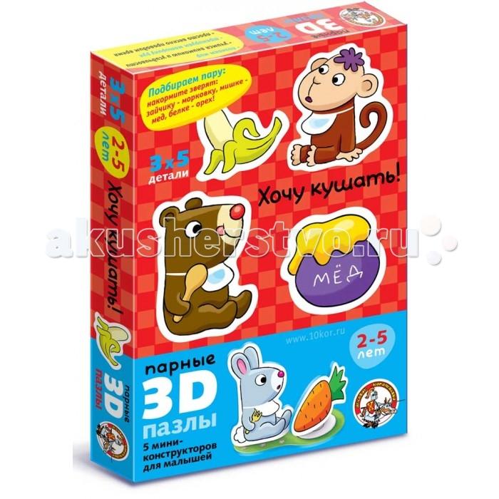 Пазлы Десятое королевство Парные 3D пазлы Хочу кушать (5 персонажей) 15 элементов пазлы бомик пазлы книжка репка