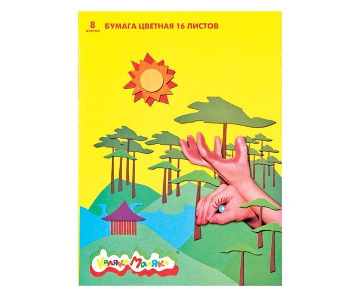Канцелярия Каляка-Маляка Бумага цветная А4 8 цветов 16 листов канцелярия каляка маляка картон цветной немелованный а4 8 цветов 16 листов