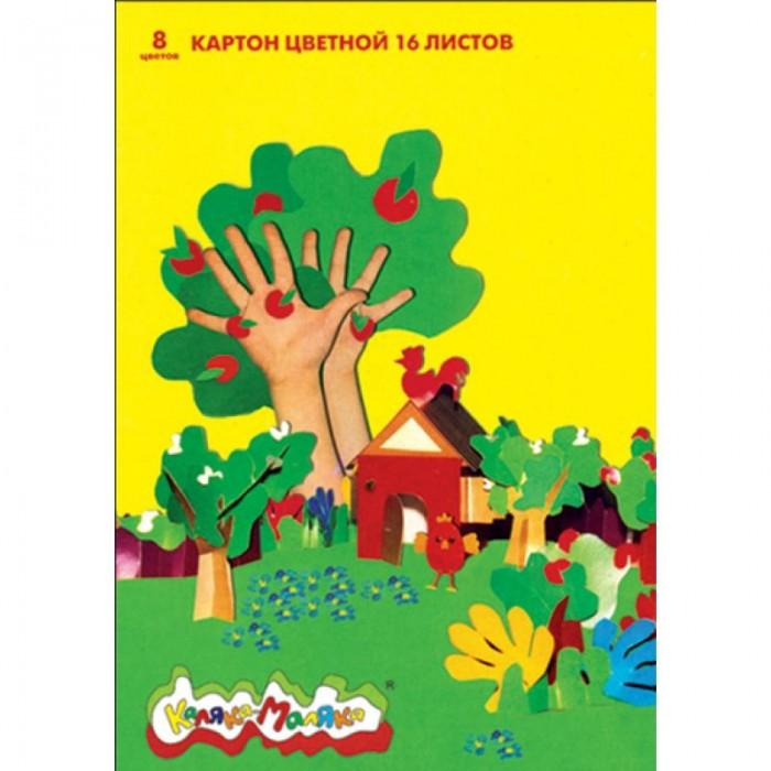 Канцелярия Каляка-Маляка Картон цветной немелованный А4 8 цветов 16 листов детский надувной батут с горкой happy hop дружба 9201g
