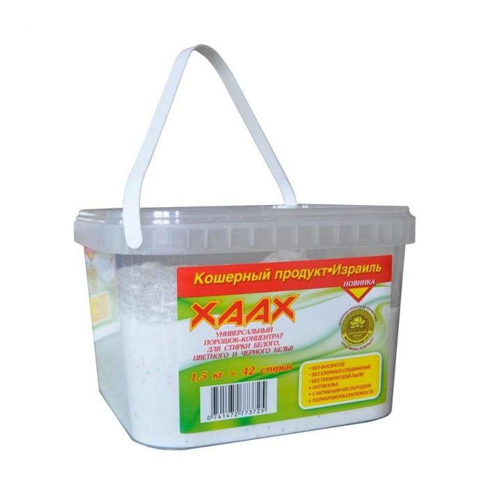 Фото Бытовая химия XAAX Порошок-концентрат для стирки универсальный бесфосфатный 1.5 кг бытовая химия xaax порошок концентрат для стирки универсальный бесфосфатный 3 0 кг