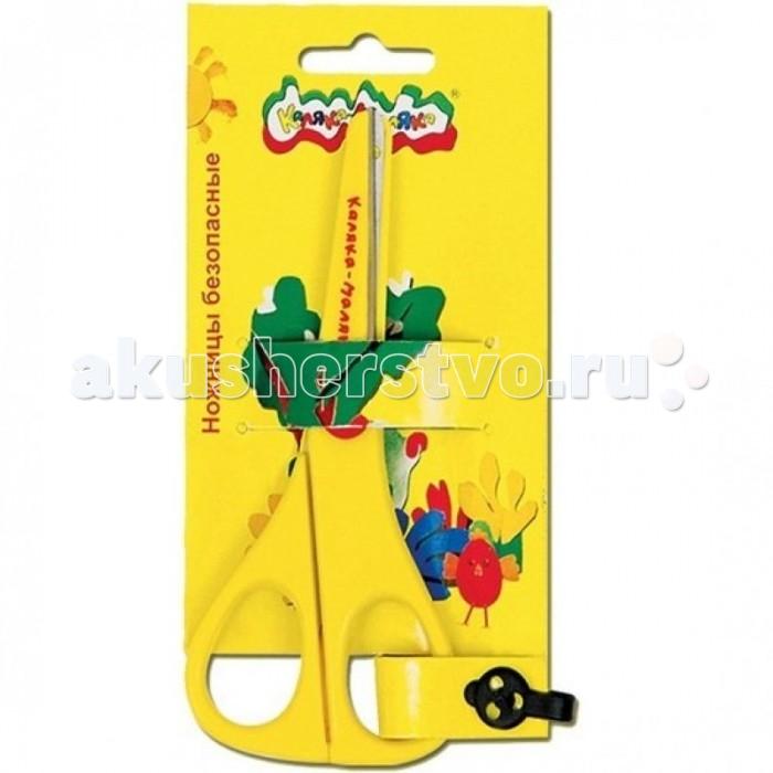 Канцелярия Каляка-Маляка Ножницы детские 13.50 см канцелярия каляка маляка картон цветной немелованный а4 8 цветов 16 листов
