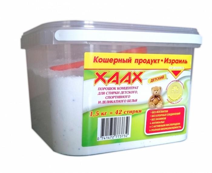 Фото Детские моющие средства XAAX Порошок-концентрат для стирки детский бесфосфатный 1.5 кг бытовая химия xaax порошок концентрат для стирки универсальный бесфосфатный 3 0 кг