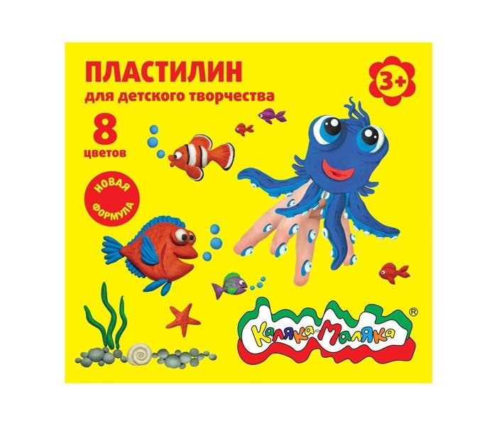 Всё для лепки Каляка-Маляка Пластилин для детского творчества 8 цветов 120 г каляка маляка шариковый пластилин 6 цветов