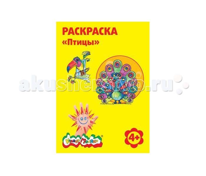 Раскраски Каляка-Маляка Птицы А4 канцелярия каляка маляка картон цветной немелованный а4 8 цветов 16 листов