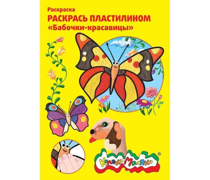 Картины пластилином Каляка-Маляка Раскраска Бабочки-красавицы А4