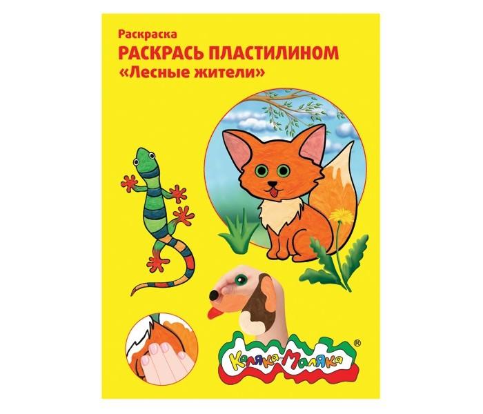 Раскраски Каляка-Маляка пластилином Лесные жители А4 каляка маляка шариковый пластилин 6 цветов