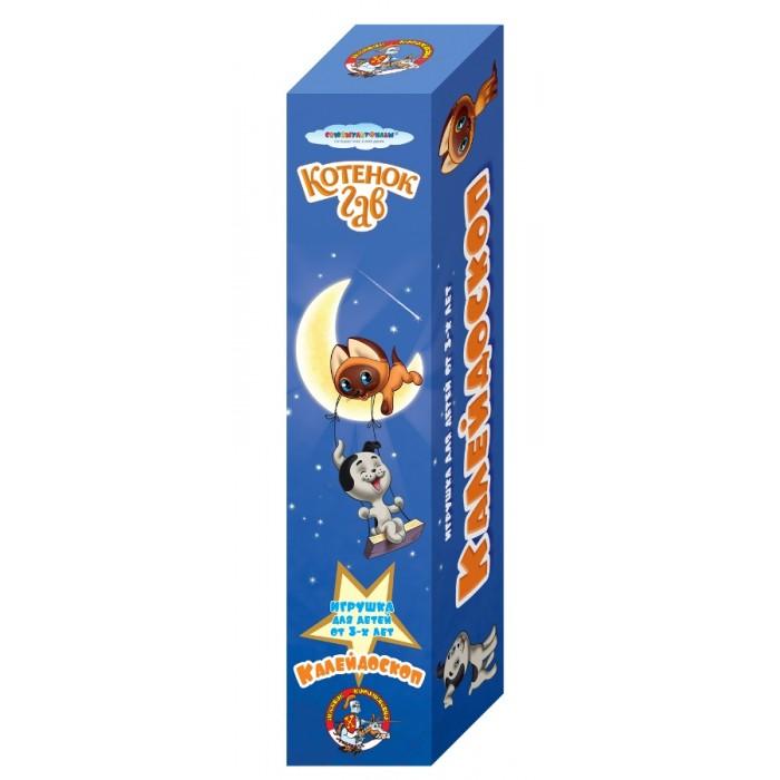 Развивающие игрушки Десятое королевство Калейдоскоп Котенок Гав егерь последний билет в рай котенок