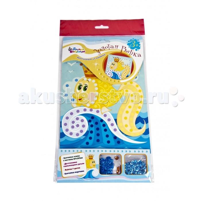 Аппликации для детей Десятое королевство Аппликация из пайеток Золотая рыбка