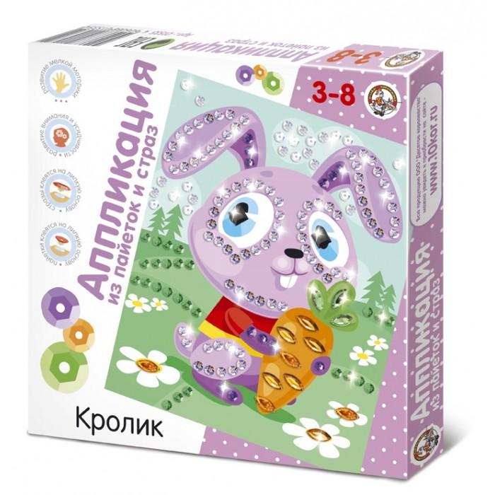 Аппликации для детей Десятое королевство Аппликация из пайеток и страз Кролик