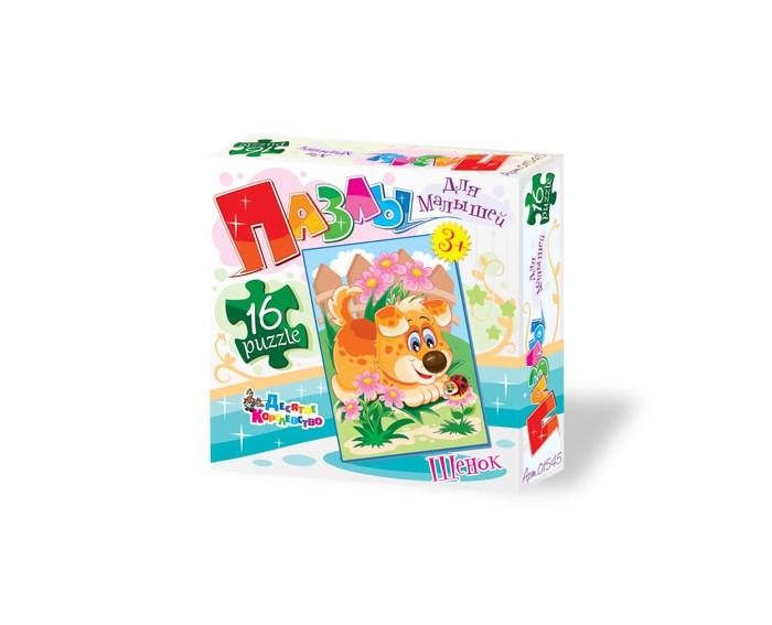 где купить Пазлы Десятое королевство Пазлы для малышей Щенок картонные 16 элементов по лучшей цене