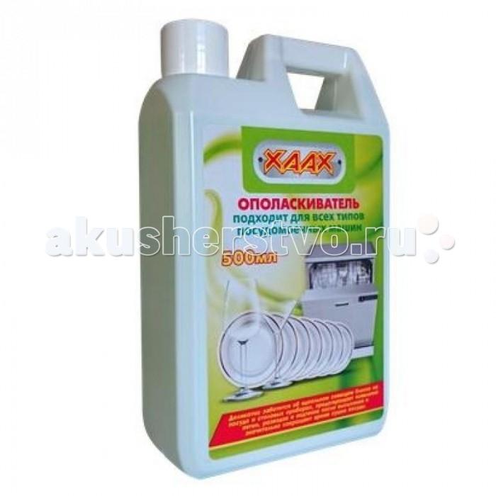 Бытовая химия XAAX Ополаскиватель для посудомоечной машины 500 мл бытовая химия туалетный утенок подвеска для унитаза жидкий морской 55 мл
