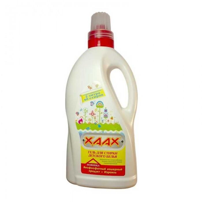 Гигиена и здоровье , Детские моющие средства XAAX Гель-концентрат детский бесфосфатный 2 л арт: 252853 -  Детские моющие средства