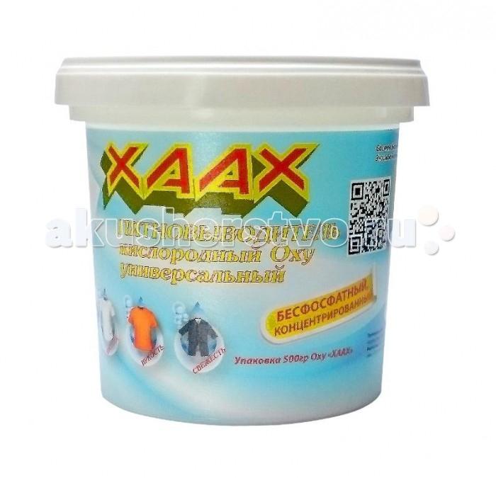 Фото Бытовая химия XAAX Пятновыводитель бесфосфатный Oxy универсальный 500 г бытовая химия xaax порошок концентрат для стирки универсальный бесфосфатный 3 0 кг