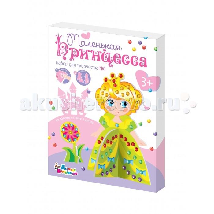 Наборы для творчества Десятое королевство 3D-набор для творчества №1 Маленькая принцесса наборы для поделок десятое королевство принцеса 4 3 d набор для творчества из страз