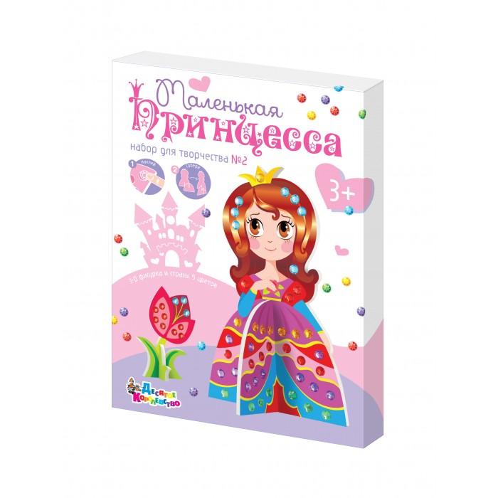 Наборы для творчества Десятое королевство 3D-набор для творчества №2 Маленькая принцесса наборы для поделок десятое королевство принцеса 4 3 d набор для творчества из страз