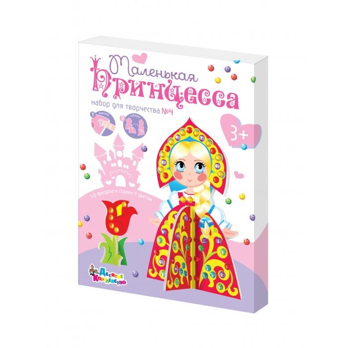Наборы для творчества Десятое королевство 3-D набор для творчества из страз Принцесса №4 наборы для творчества 4м фигурки из формочки принцесса 00 03528