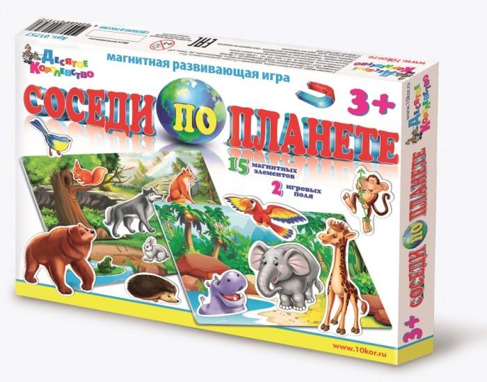 Развивающие игрушки Десятое королевство Развивающая магнитная игра Соседи по планете настольные игры десятое королевство развивающая игра я читаю я считаю