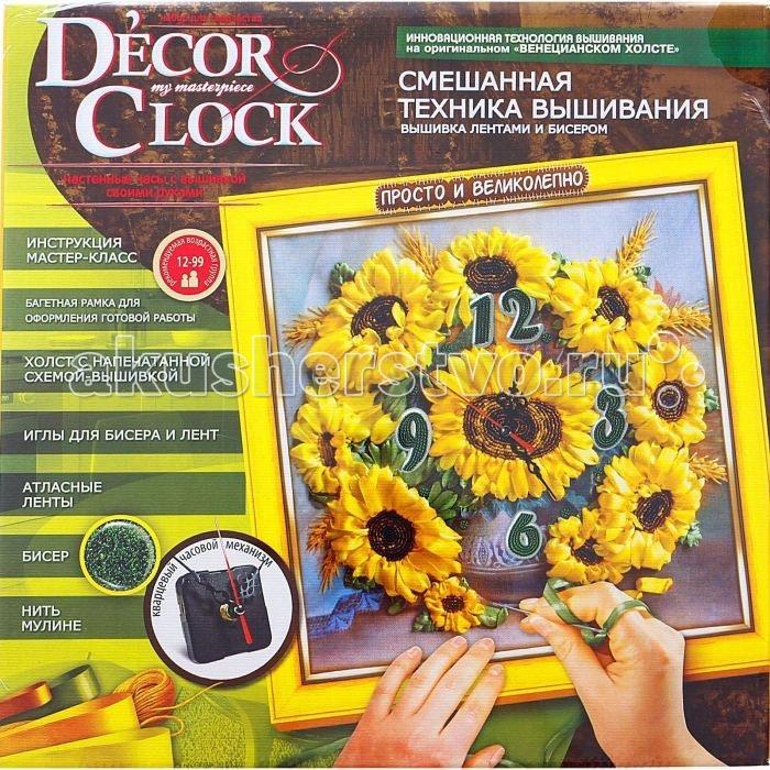 Наборы для творчества Danko Toys Набор для творчества Decor Clock средний Часы 5 наборы для творчества danko toys набор для творчества вышивка бисером и лентами подсолнухи