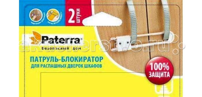 Блокирующие устройства Paterra Патруль-блокиратор для распашных дверей шкафов 2 шт.