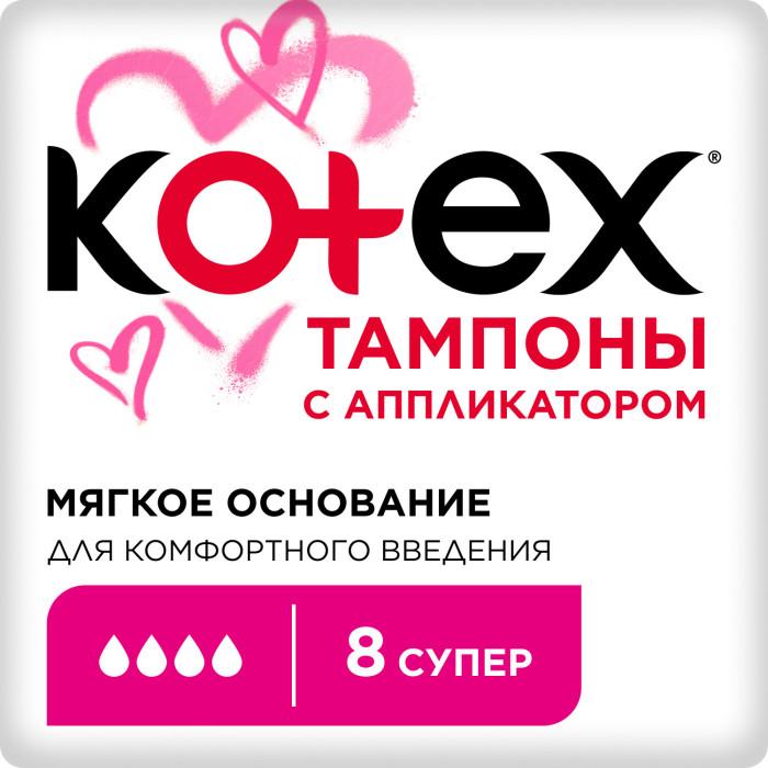 Гигиена для мамы Kotex Тампоны с аппликатором Super 8 шт. jd коллекция default дефолт