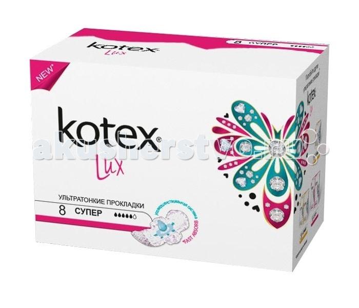 Гигиена для мамы Kotex Гигиенические прокладки Lux Super 8 шт. гигиена для мамы kotex гигиенические прокладки ultra night 7 шт