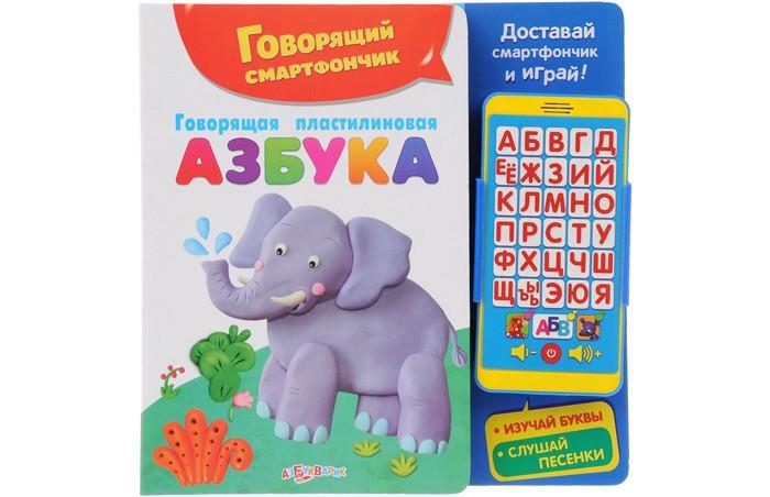 Говорящие книжки Азбукварик Говорящая пластилиновая азбука