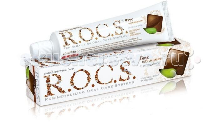 Гигиена полости рта R.O.C.S. Вкус наслаждения Шоколад и Мята Зубная паста 74 гр зубные пасты r o c s зубная паста шоколад и мята 74 гр