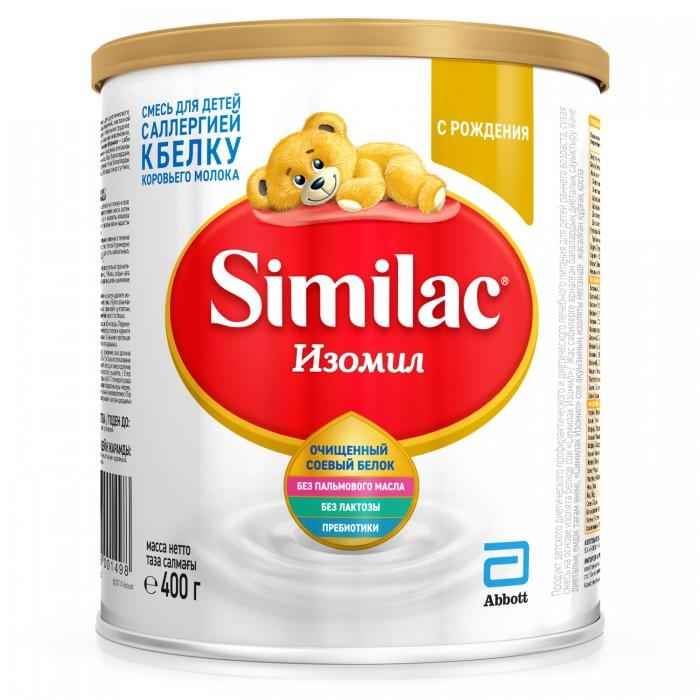 Молочные смеси Similac Молочная смесь Изомил с 0 до 12 мес., 400 г similac смесь педиашур малоежка similac со вкусом банана 200 мл