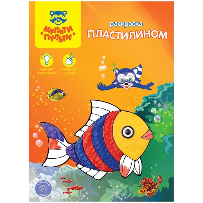 Всё для лепки Мульти-пульти Раскраска пластилином А4 Подводный мир познаю мир для одаренных детей 4 5 лет