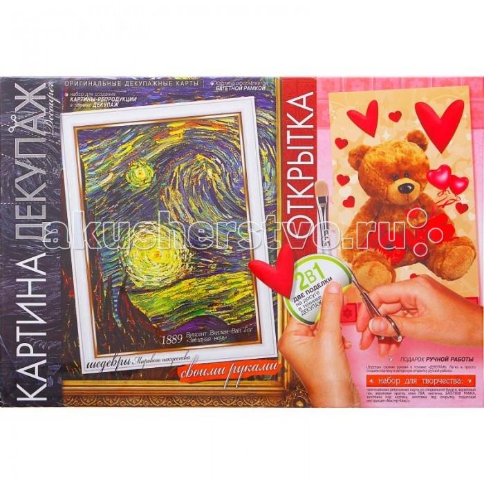 Наборы для творчества Danko Toys Набор для творчества Картина-Декупаж Абстракция-Открытка вог арт картина открытка 152 115