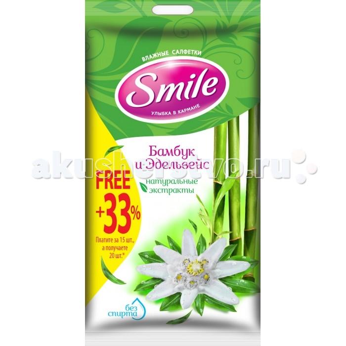 Салфетки Smile Салфетки влажные Daile Бамбук+Эдельвейс 15 шт. салфетки влажные me to you 10шт универсальные