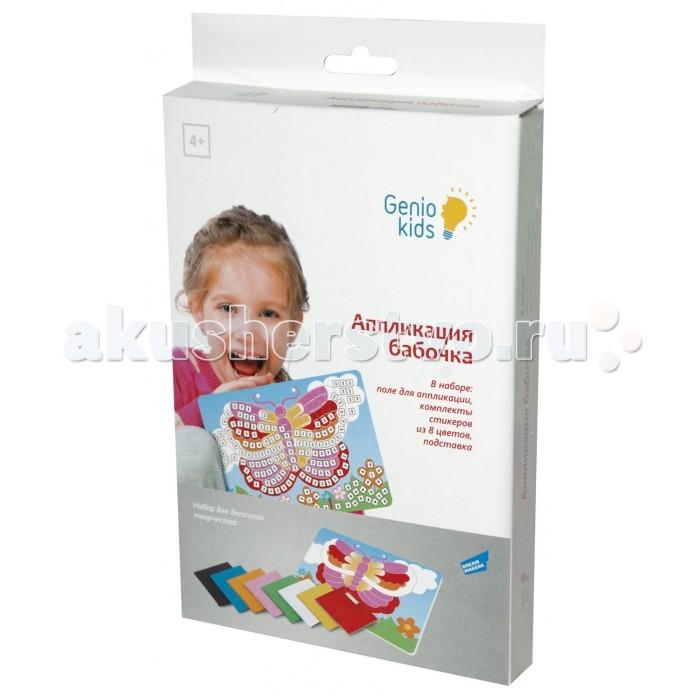 Наборы для творчества Genio Kids Набор для детского творчества Апликация Бабочка 24х15х3 см набор для детского творчества набор веселая кондитерская 1 кг