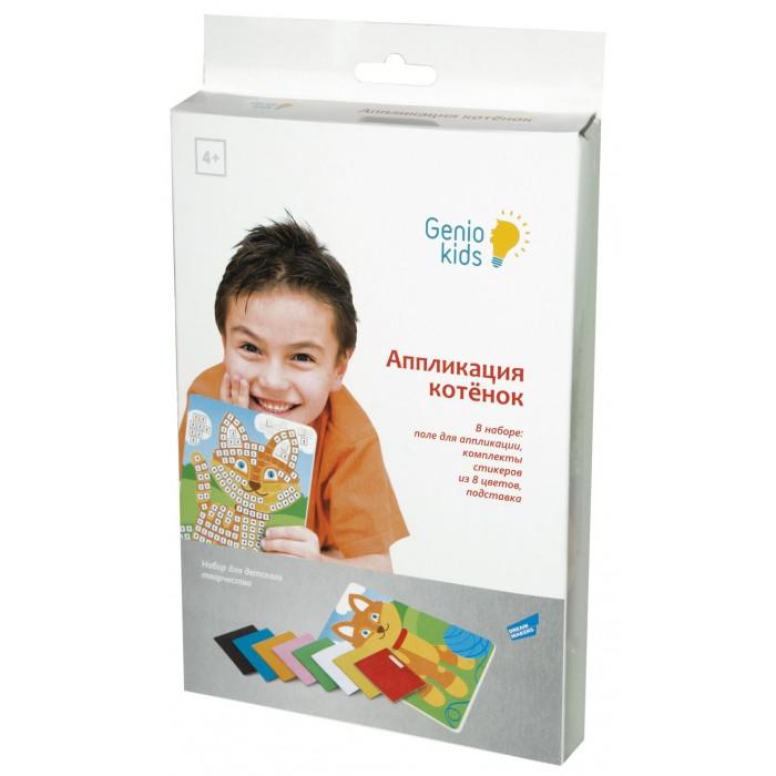 Наборы для творчества Genio Kids Набор для детского творчества Апликация Котёнок 24х15х3 см genio kids набор для детского творчества браслеты