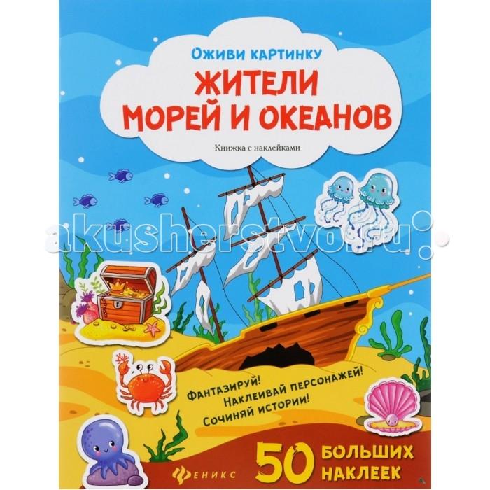 Книжки с наклейками Феникс Книжка Оживи картинку Жители морей и океанов 50 наклеек