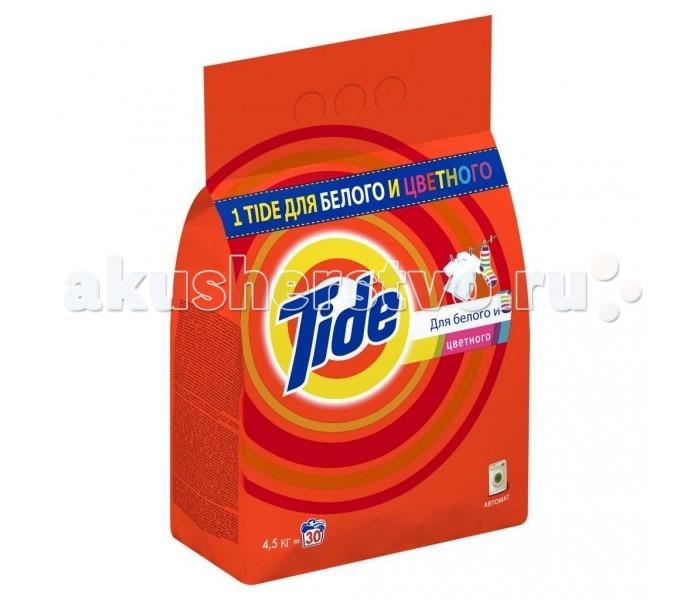 Бытовая химия Tide Порошок Автомат Для белого и цветного 4.5 кг  бытовая химия tide порошок для ручной стирки для белого и цветного 400 г
