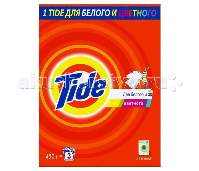 Бытовая химия Tide Порошок Автомат Для белого и цветного 450 г  бытовая химия tide порошок для ручной стирки для белого и цветного 400 г