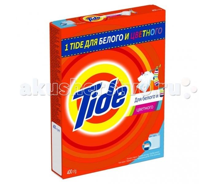 Бытовая химия Tide Порошок для ручной стирки Для белого и цветного 400 г  бытовая химия tide порошок для ручной стирки для белого и цветного 400 г