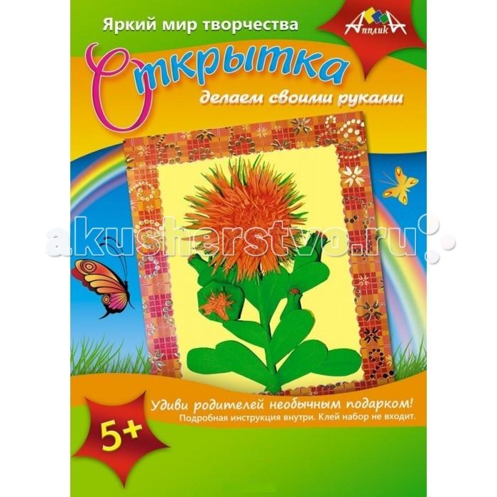 Аппликации для детей Апплика Открытка своими руками Цветочная поляна Астра