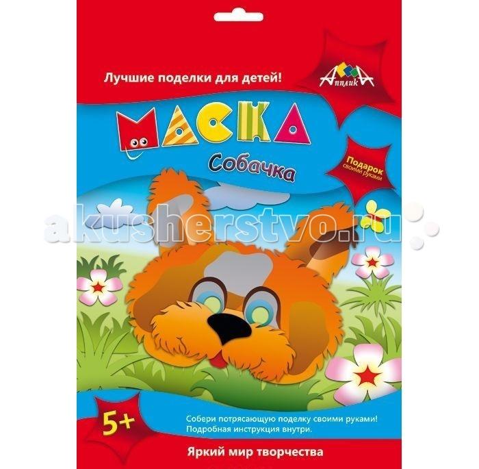Апплика Набор для детского творчества маска Щенок набор для детского творчества сердечко