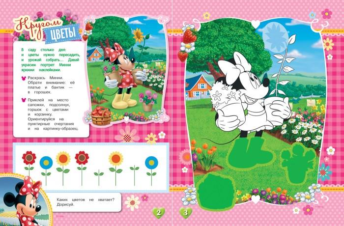 Раскраски Disney Минни игры аппликации с наклейками