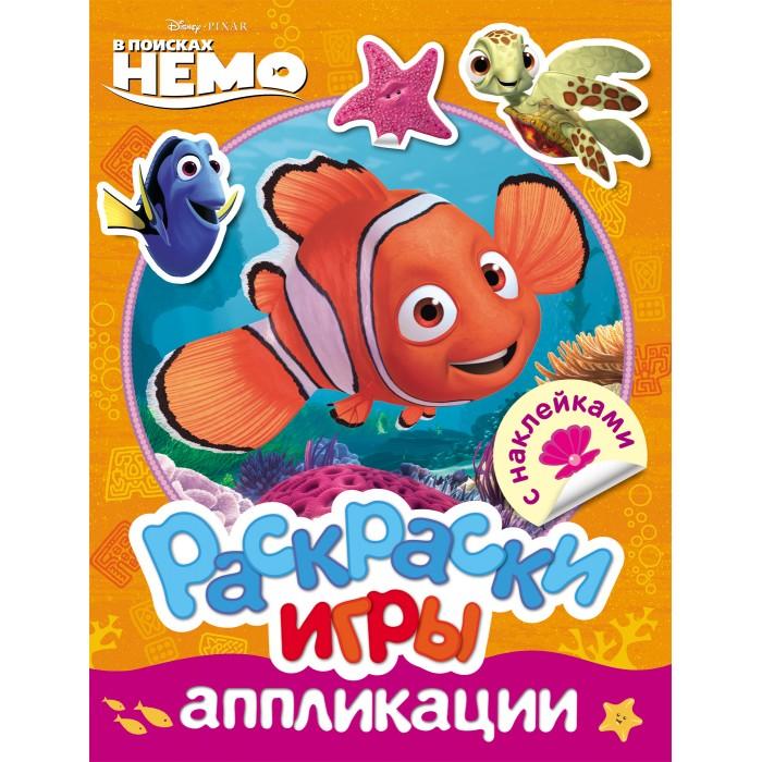 Раскраски Disney Немо игры аппликации с наклейками миньоны игры с наклейками