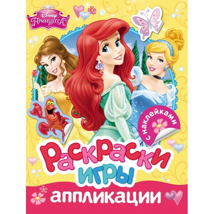 Раскраски Disney Принцесса игры аппликации с наклейками disney феи раскраски игры аппликации с наклейками disney феи
