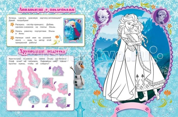 Раскраски Disney Холодное сердце игры аппликации с наклейками настольные игры hasbro операция холодное сердце