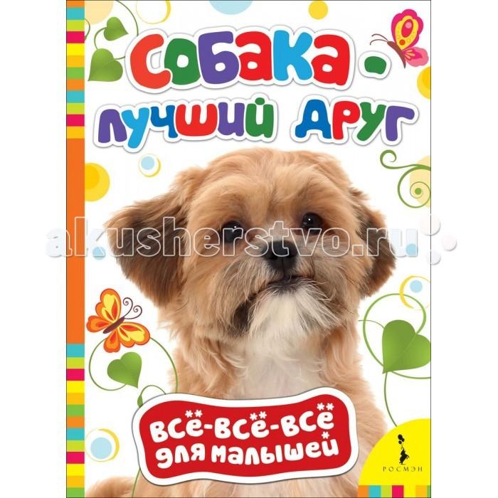 Книжки-картонки Росмэн Книжка-картонка Собака - лучший друг книжки картонки росмэн книжка животные фермы