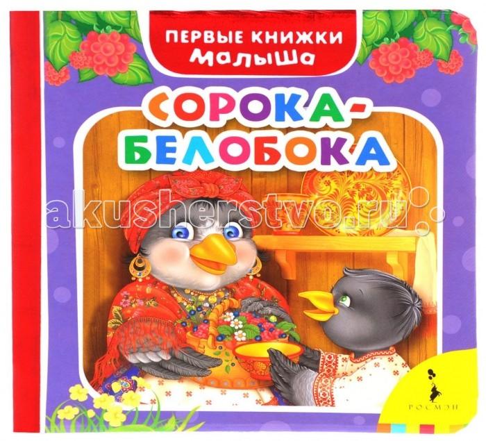 Книжки-картонки Росмэн Первые книжки малыша Сорока-белобока фиксатор двери мир детства мишка