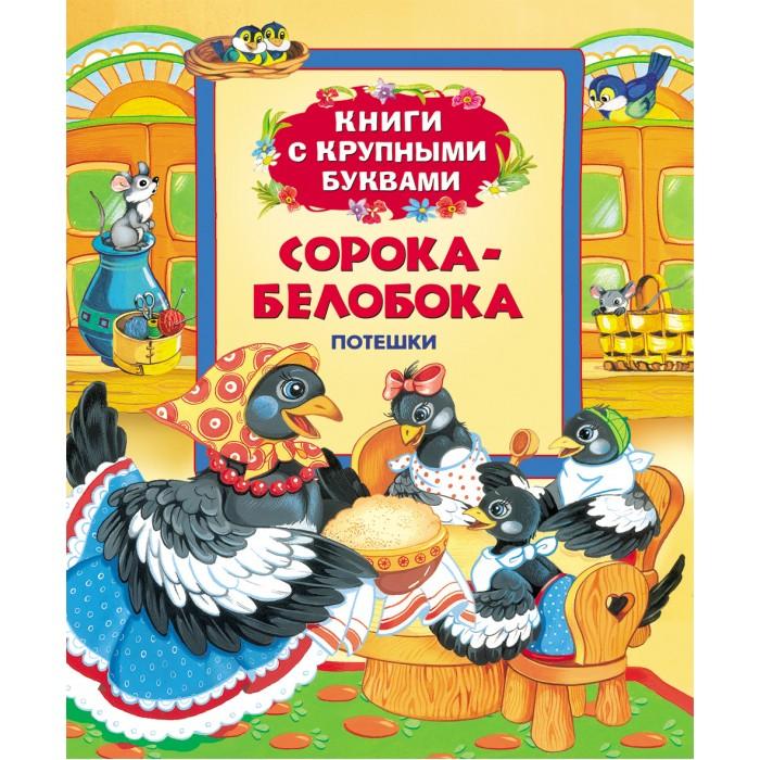 Художественные книги Росмэн Книга с крупными буквами Сорока-белобока сорока белобока
