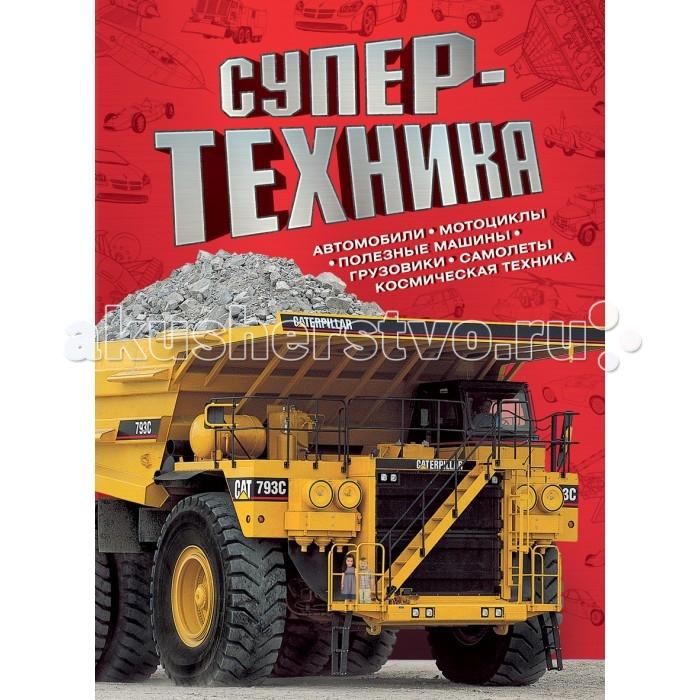 Росмэн Книга Супертехника
