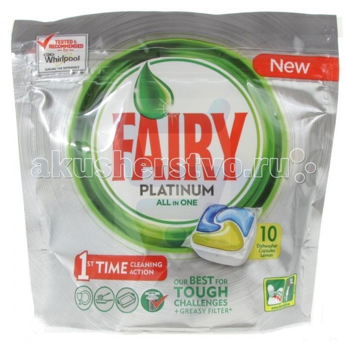 Бытовая химия Fairy P&G Средство для мытья посуды в капсулах Platinum Allin in 1 Лимон 10 шт. средство для мытья посуды fairy original all in one для посудомоечных машин лимон 60 [fr 81574625]