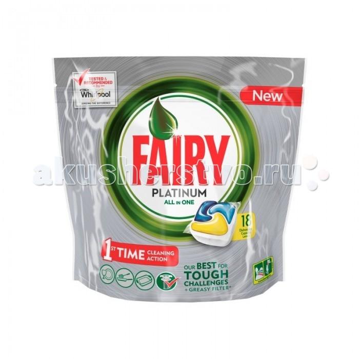 Бытовая химия Fairy P&G Капсулы для посудомоечных машин Platinum All in One 18 шт. средство для мытья посуды fairy original all in one для посудомоечных машин лимон 60 [fr 81574625]
