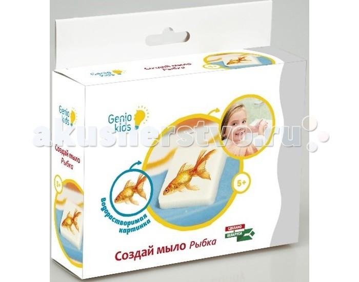 Наборы для творчества Genio Kids Набор для детского творчества Фабрика мыловарения Рыбка набор для детского творчества набор веселая кондитерская 1 кг